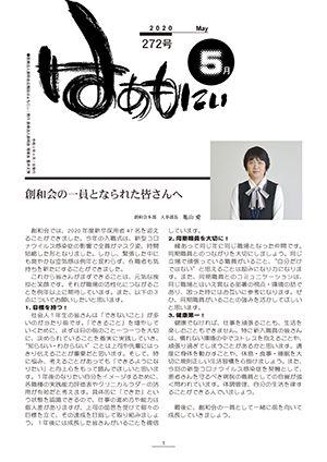 広報誌はぁもにぃ266号