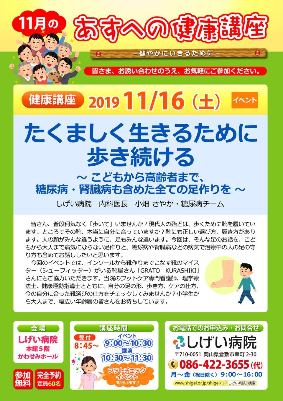 あすへの健康講座2019/11/16(土)