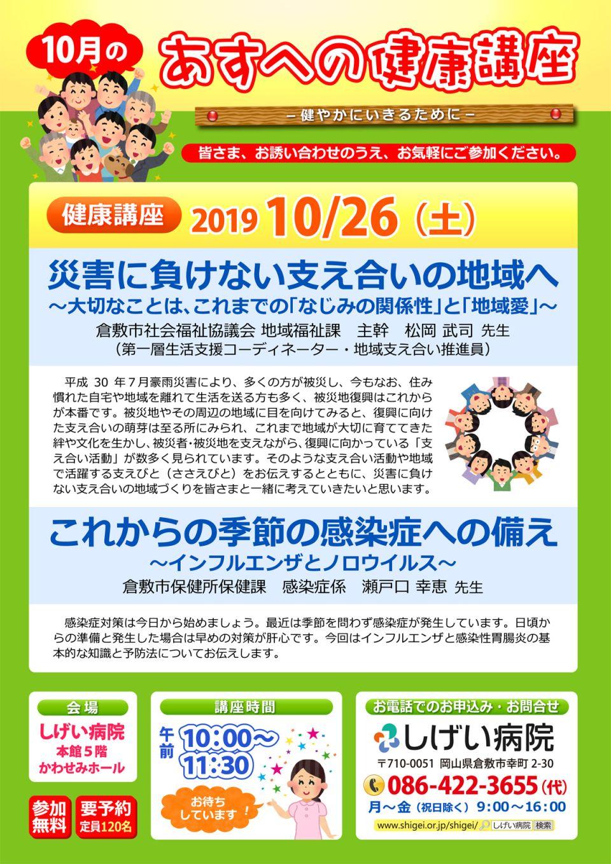 あすへの健康講座2019/10/26(土)