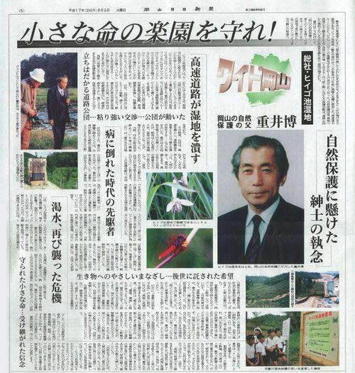 初代 重井博 自然保護の記事 岡山日日新聞 2005/8/9